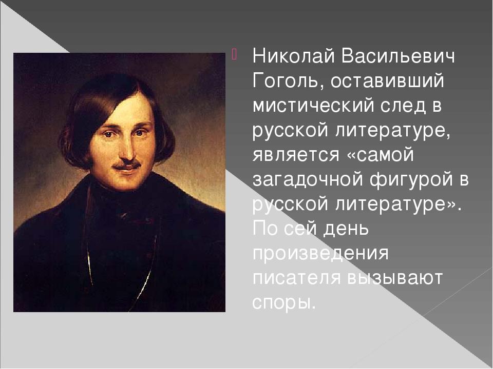 Николай Васильевич Гоголь, оставивший мистический след в русской литературе,...