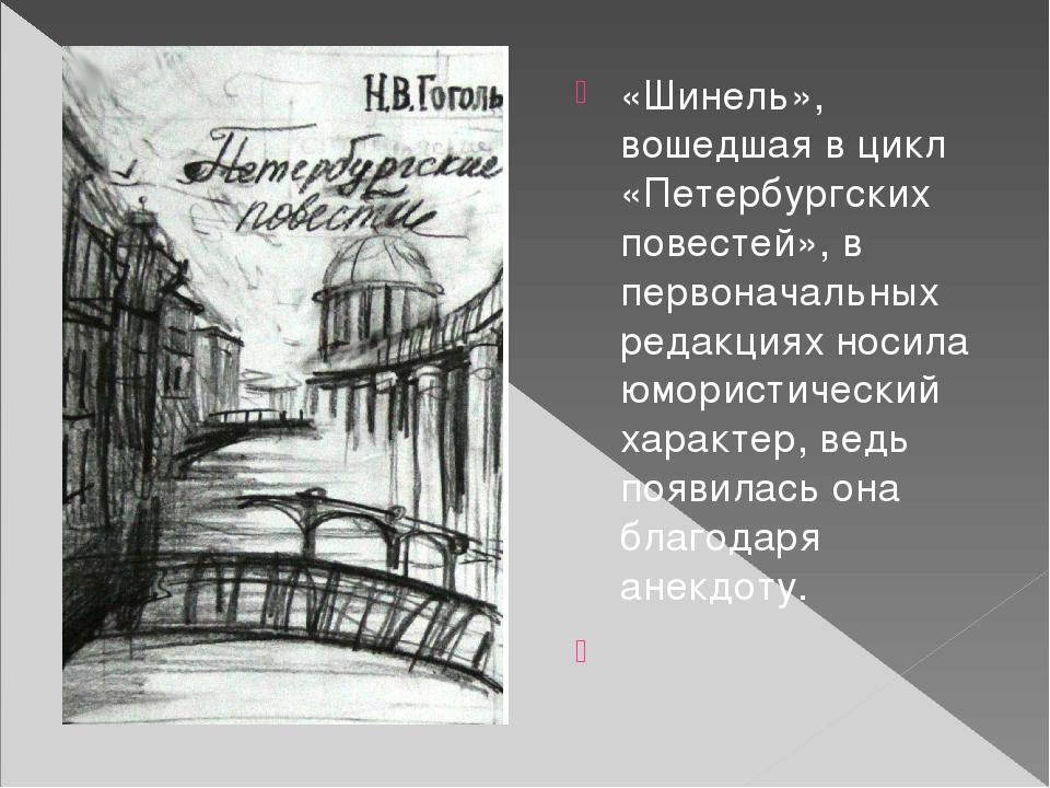 «Шинель», вошедшая в цикл «Петербургских повестей», в первоначальных редакция...