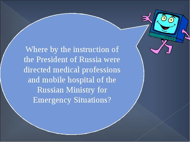 Where by the instruction of the President of Russia were directed medical pro...