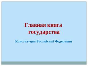 Главная книга государства Конституции Российской Федерации