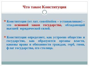 Что такое Конституция Конституция (от лат. сonstitution – устанавливаю) – это