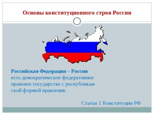 Основы конституционного строя России Российская Федерация – Россия есть демок