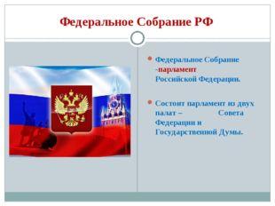 Федеральное Собрание РФ Федеральное Собрание -парламент Российской Федерации.