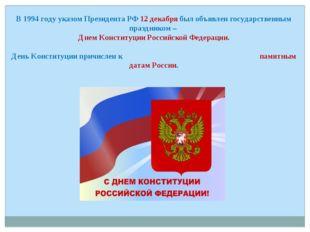 В 1994 году указом Президента РФ 12 декабря был объявлен государственным праз