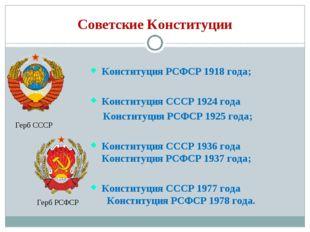 Советские Конституции Конституция РСФСР 1918 года; Конституция СССР 1924 года