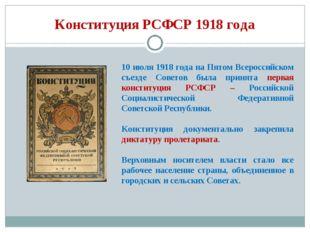 Конституция РСФСР 1918 года 10 июля 1918 года на Пятом Всероссийском съезде С