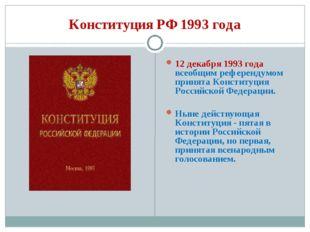 Конституция РФ 1993 года 12 декабря 1993 года всеобщим референдумом принята К