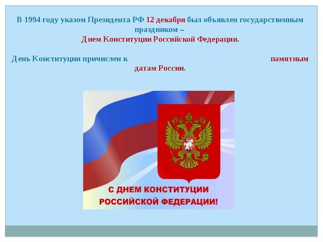 В 1994 году указом Президента РФ 12 декабря был объявлен государственным праз...