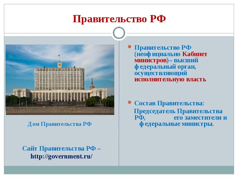 Правительство РФ Правительство РФ (неофициально Кабинет министров)– высший фе...