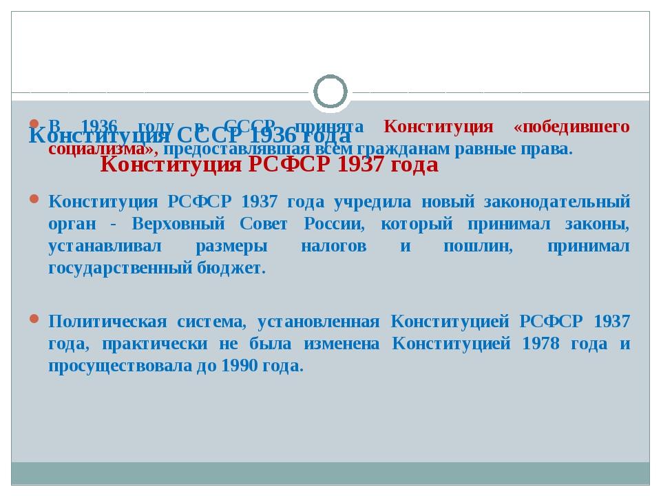 Конституция СССР 1936 года Конституция РСФСР 1937 года В 1936 году в СССР пр...