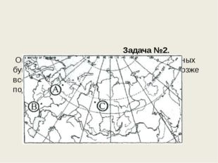 Задача №2. Определите, в каком из пунктов, обозначенных буквами на карте Рос