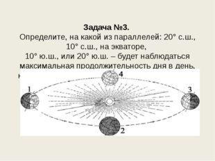 Задача №3. Определите, на какой из параллелей: 20° с.ш., 10° с.ш., на эквато