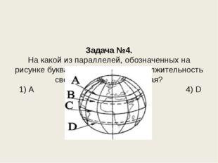 Задача №4. На какой из параллелей, обозначенных на рисунке буквами, 22 декаб