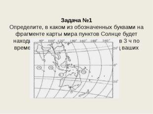 Задача №1 Определите, в каком из обозначенных буквами на фрагменте карты мир