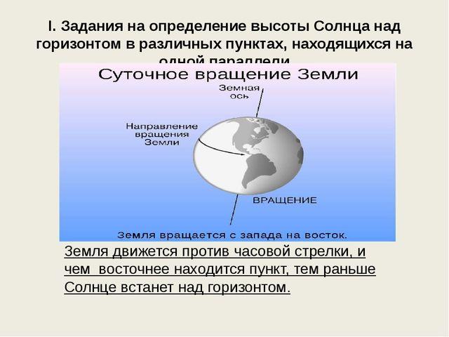 I. Задания на определение высоты Солнца над горизонтом в различных пунктах, н...