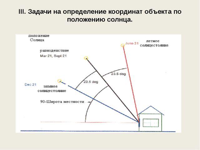 III. Задачи на определение координат объекта по положению солнца.