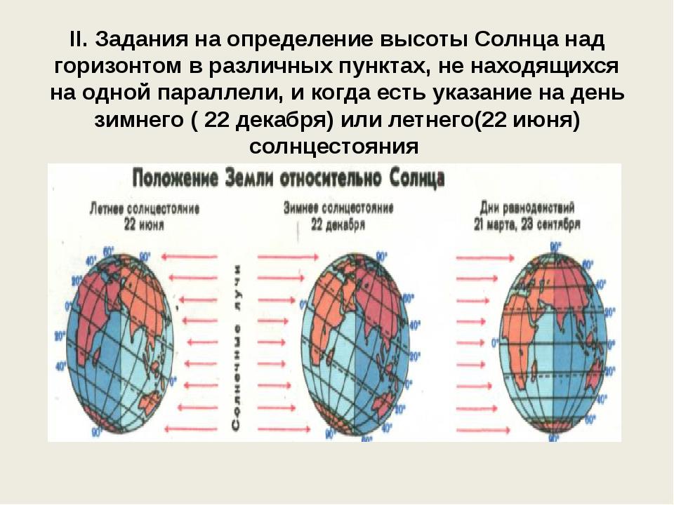 II. Задания на определение высоты Солнца над горизонтом в различных пунктах,...