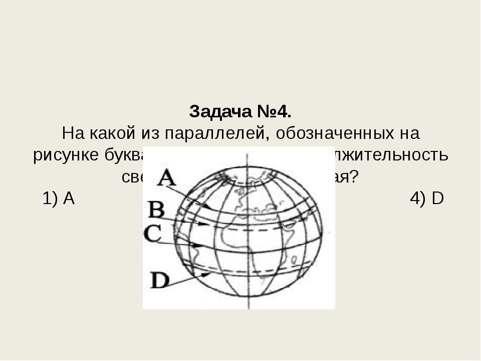 Задача №4. На какой из параллелей, обозначенных на рисунке буквами, 22 декаб...