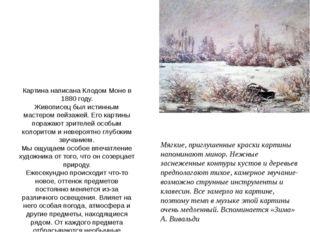 Картина написана Клодом Моне в 1880 году. Живописец был истинным мастером пей