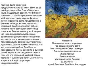 Название: Пшеничное поле с воронами Год создания:июль 1890 Место создания:Ов
