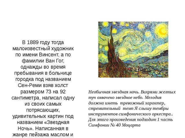 В 1889 году тогда малоизвестный художник по имени Винсент, а по фамилии Ван...