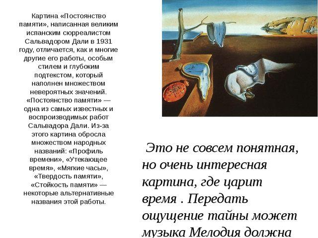 Картина «Постоянство памяти», написанная великим испанским сюрреалистом Сальв...