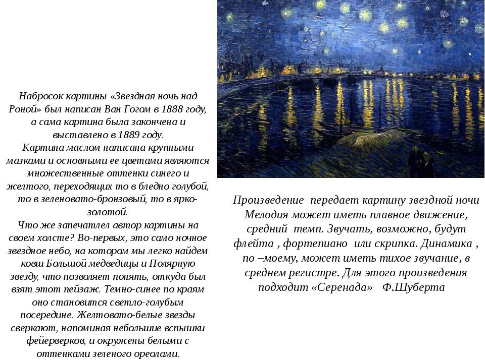 Набросок картины «Звездная ночь над Роной» был написан Ван Гогом в 1888 году,...
