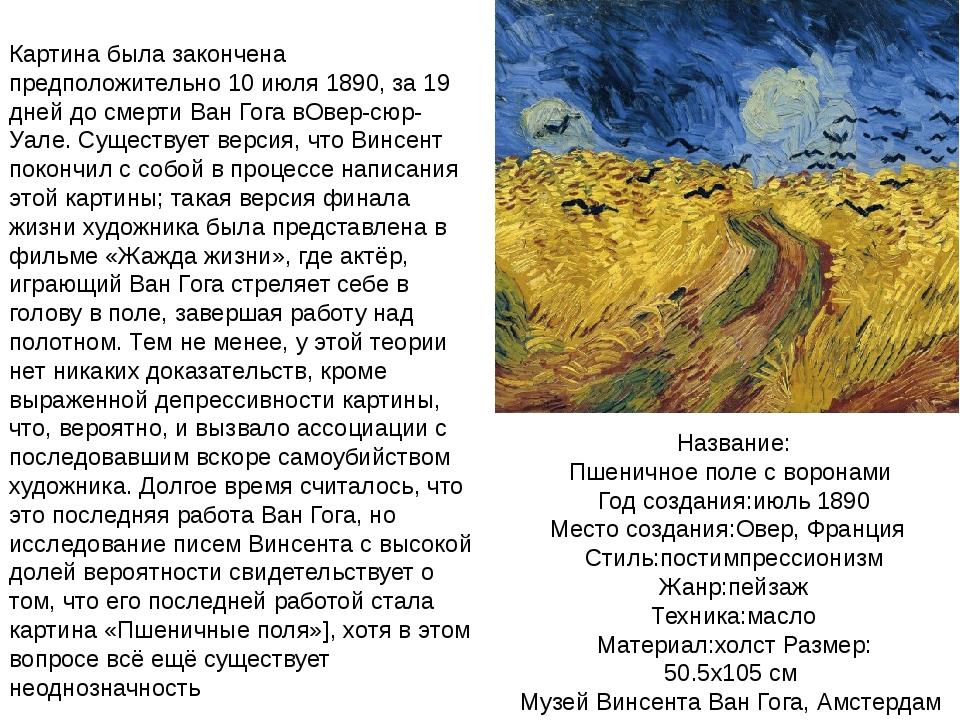 Название: Пшеничное поле с воронами Год создания:июль 1890 Место создания:Ов...