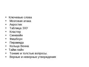 Ключевые слова Мозговая атака Акростих Таблица ЗХУ Кластер Синквейн Фишбоун П
