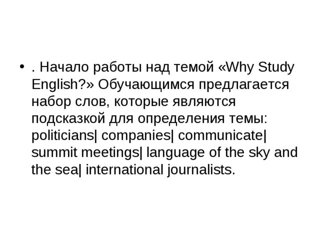 . Начало работы над темой «Why Study English?» Обучающимся предлагается набор...