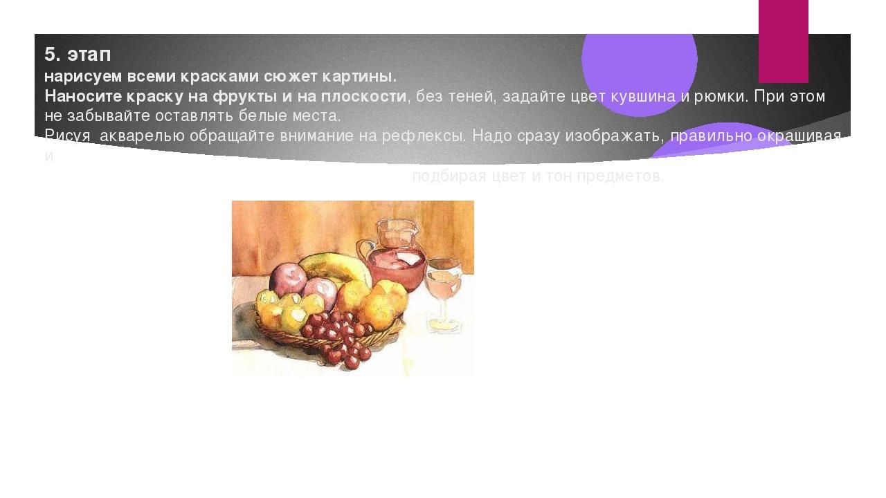 5. этап нарисуем всеми красками сюжет картины. Наносите краску на фрукты и на...
