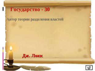 Государство - 30 Автор теории разделения властей Дж. Локк