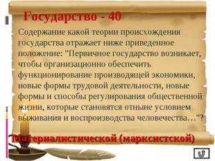 Государство - 40 Содержание какой теории происхождения государства отражает н