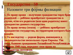 Государство - 50 Назовите три формы филиации 1. По праву крови - получение гр