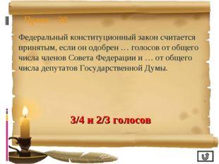 Право - 30 Федеральный конституционный закон считается принятым, если он одоб