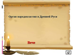 История избирательного права России - 20 Орган народовластия в Древней Руси В