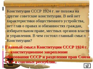 История избирательного права России - 60 Конституция СССР 1924 г. не похожа н