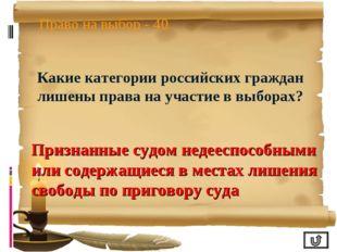 Право на выбор - 40 Какие категории российских граждан лишены права на участи