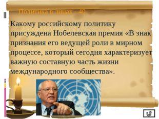 Политика в лицах - 40 Какому российскому политику присуждена Нобелевская прем