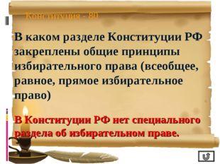 Конституция - 80 В каком разделе Конституции РФ закреплены общие принципы изб