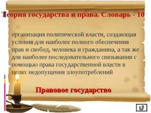 Теория государства и права. Словарь - 10 организация политической власти, соз