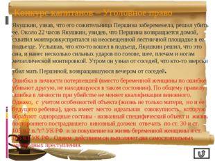 Конкурс капитанов – Уголовное право Якушкин, узнав, что его сожительница Перш