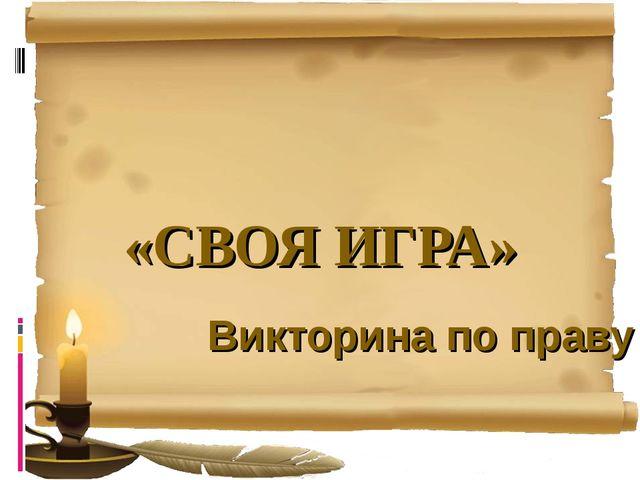 Викторина по праву «СВОЯ ИГРА»