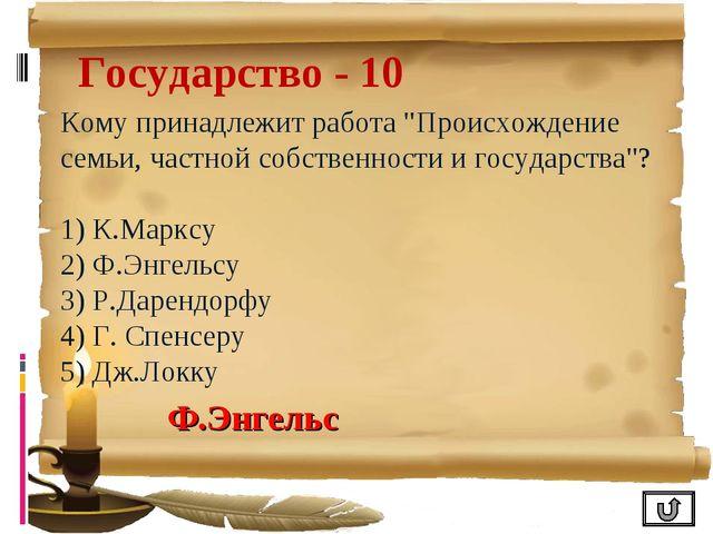 """Государство - 10 Кому принадлежит работа """"Происхождение семьи, частной собств..."""