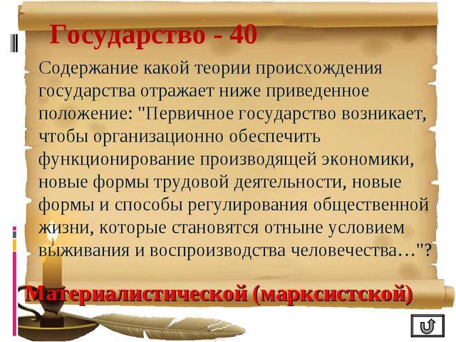 Государство - 40 Содержание какой теории происхождения государства отражает н...