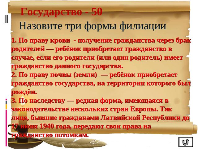 Государство - 50 Назовите три формы филиации 1. По праву крови - получение гр...