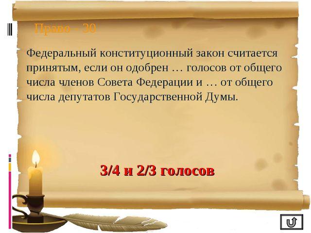 Право - 30 Федеральный конституционный закон считается принятым, если он одоб...