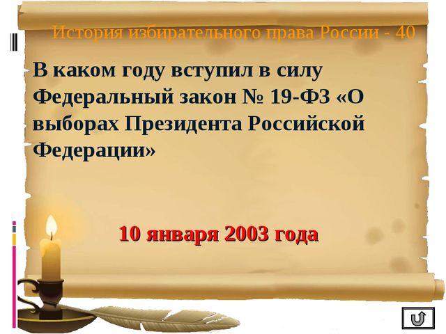 История избирательного права России - 40 В каком году вступил в силу Федераль...