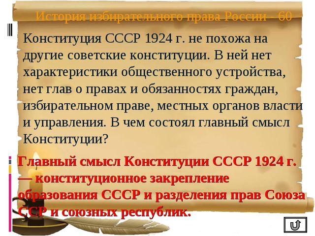 История избирательного права России - 60 Конституция СССР 1924 г. не похожа н...