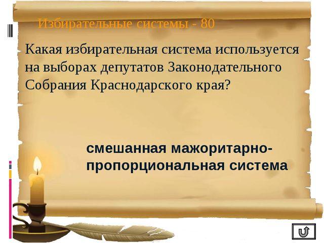 Избирательные системы - 80 Какая избирательная система используется на выбора...